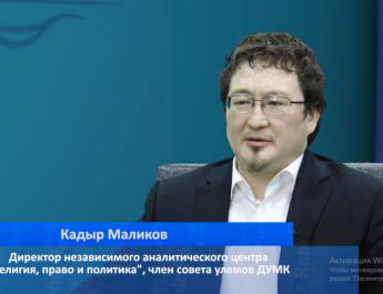 Кадыр Маликов:Исламский банкинг имеет две стороны: Первая — банковские инструменты, вторая — основана на вероучении