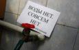 В Бишкеке на месяц отключили горячую воду