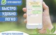 Новый сервис от «Газпром Кыргызстан»: Передача показаний газа через «WhatsApp»