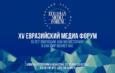 В Алматы начался 15-й Евразийский медиафорум