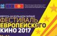 В Бишкеке состоится фестиваль Европейского кино