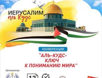 В Бишкеке прошла конференция на тему: «аль Кудс – ключ к пониманию мира»
