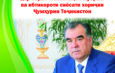 Президент Рахмон написал книгу о внешней политике Таджикистана
