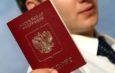 Власти России упрощают получение гражданства РФ