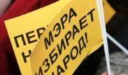 ЦИК КР: В понедельник определится дата выборов мэра