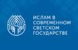 В Бишкеке состоится вторая конференция «Ислам в современном светском государстве»