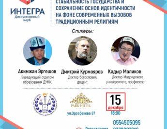 В Бишкеке состоялось пятое заседание дискуссионного клуба «Интегра»