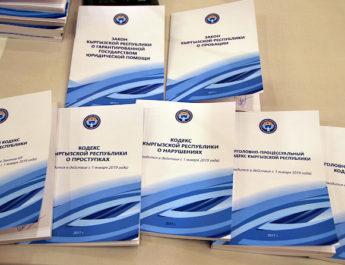 Что нужно знать о новом Кодексе о нарушениях