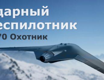 Самый тяжелый ударный беспилотник России. Что о нем известно?