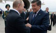 ФОТО: Как президент Жээнбеков встречал Владимира Путина