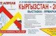 В Бишкеке пройдет универсальная выставка «Кыргызстан 2019»
