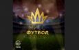 В Кыргызстане стартовал конкурс «Мисс футбол 2019»