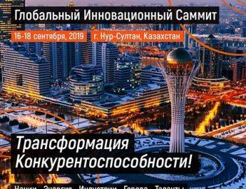 В Нур-Султане стартовал Глобальный инновационный саммит-2019