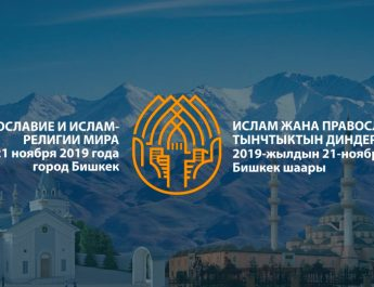 В Бишкеке проходит конференция «Ислам и Православие – религии мира» (ФОТО)