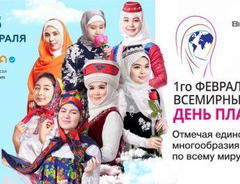 В Бишкеке и Оше состоится мероприятие в честь Всемирного Дня Платка