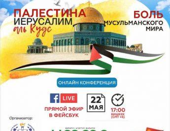 22 мая состоится международная online-конференция «Палестина –  боль мусульманского мира»