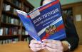 В Москве стартовало голосование по поправкам к Конституции