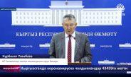 Штаб Кыргызстана по COVID 19: 27/08/2020