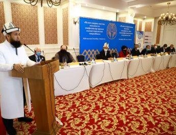 В Бишкеке стартовала IV Международная конференция по исламу