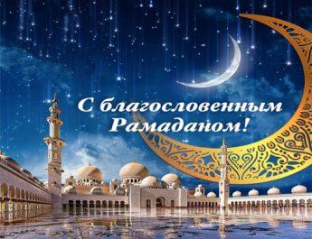 Азия ТВ поздравляет своих зрителей с наступлением священного месяца Рамадан