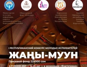 В Кыргызстане стартует первый республиканский конкурс молодых исполнителей «Жаны Муун»