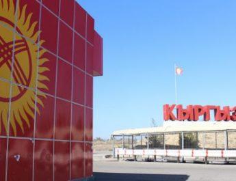 Кыргызско-китайская госграница будет временно закрыта