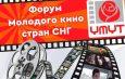 В Бишкеке состоится девятый Форум молодого кино стран СНГ «Умут»