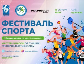 23 октября в Бишкеке фестиваль спорта пройдет